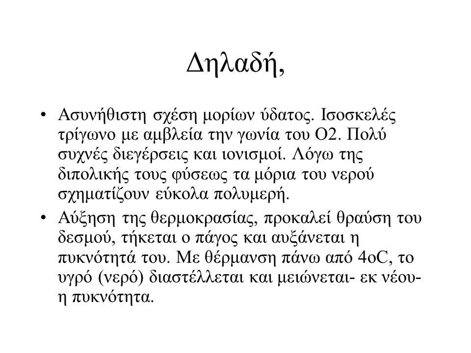 Ισότοπα, 1 Η, 2 Η,3 Η 14 Ο, 15 Ο,16 Ο 17 Ο,18 Ο,19 Ο.
