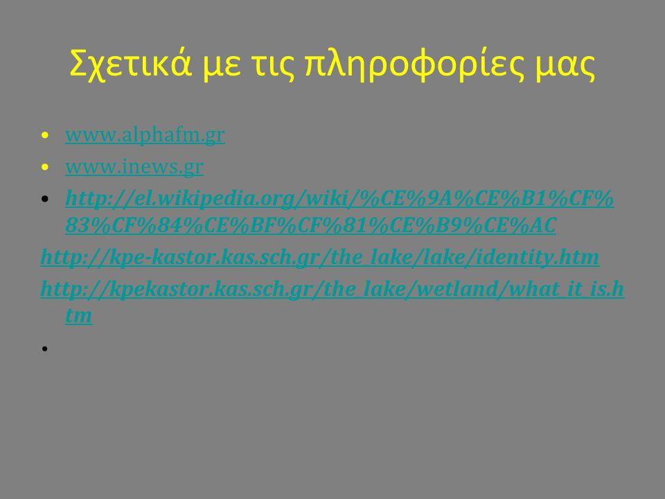 Σχετικά με τις πληροφορίες μας www.alphafm.gr www.inews.gr http://el.wikipedia.org/wiki/%CE%9A%CE%B1%CF% 83%CF%84%CE%BF%CF%81%CE%B9%CE%AChttp://el.wik