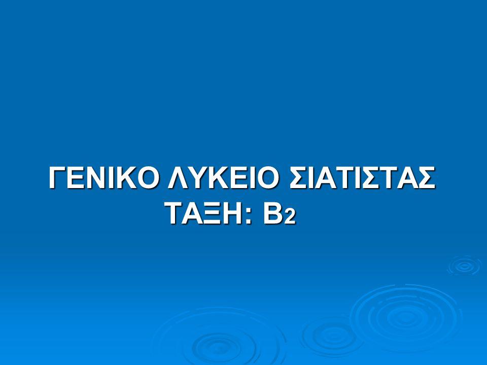 ΓΕΝΙΚΟ ΛΥΚΕΙΟ ΣΙΑΤΙΣΤΑΣ ΤΑΞΗ: B 2