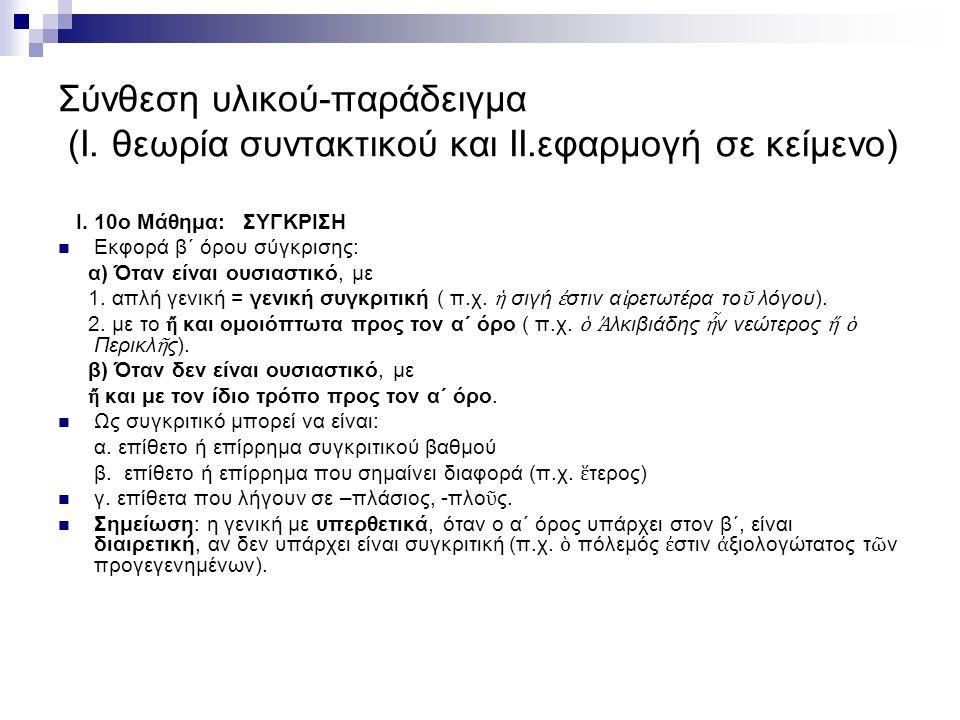 Σύνθεση υλικού-παράδειγμα (Ι. θεωρία συντακτικού και ΙΙ.εφαρμογή σε κείμενο) Ι.