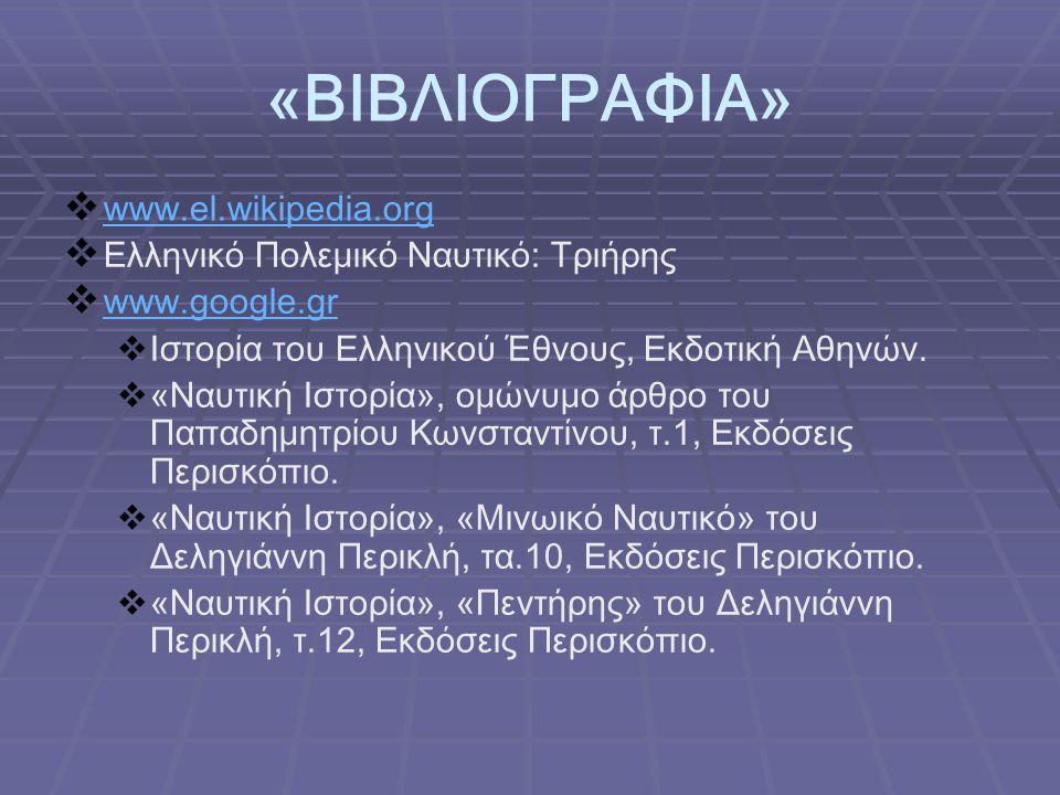 «ΒΙΒΛΙΟΓΡΑΦΙΑ»   www.el.wikipedia.org www.el.wikipedia.org   Ελληνικό Πολεμικό Ναυτικό: Τριήρης   www.google.gr www.google.gr   Ιστορία του Ελ