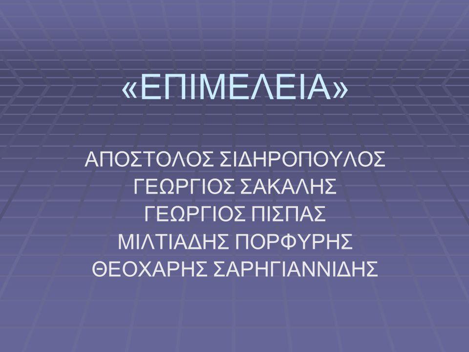«ΕΠΙΜΕΛΕΙΑ» ΑΠΟΣΤΟΛΟΣ ΣΙΔΗΡΟΠΟΥΛΟΣ ΓΕΩΡΓΙΟΣ ΣΑΚΑΛΗΣ ΓΕΩΡΓΙΟΣ ΠΙΣΠΑΣ ΜΙΛΤΙΑΔΗΣ ΠΟΡΦΥΡΗΣ ΘΕΟΧΑΡΗΣ ΣΑΡΗΓΙΑΝΝΙΔΗΣ