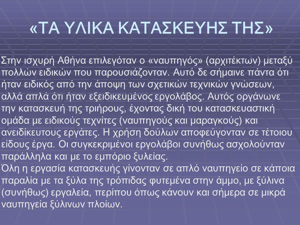 «ΤΑ ΥΛΙΚΑ ΚΑΤΑΣΚΕΥΗΣ ΤΗΣ» Στην ισχυρή Αθήνα επιλεγόταν ο «ναυπηγός» (αρχιτέκτων) μεταξύ πολλών ειδικών που παρουσιάζονταν. Αυτό δε σήμαινε πάντα ότι ή