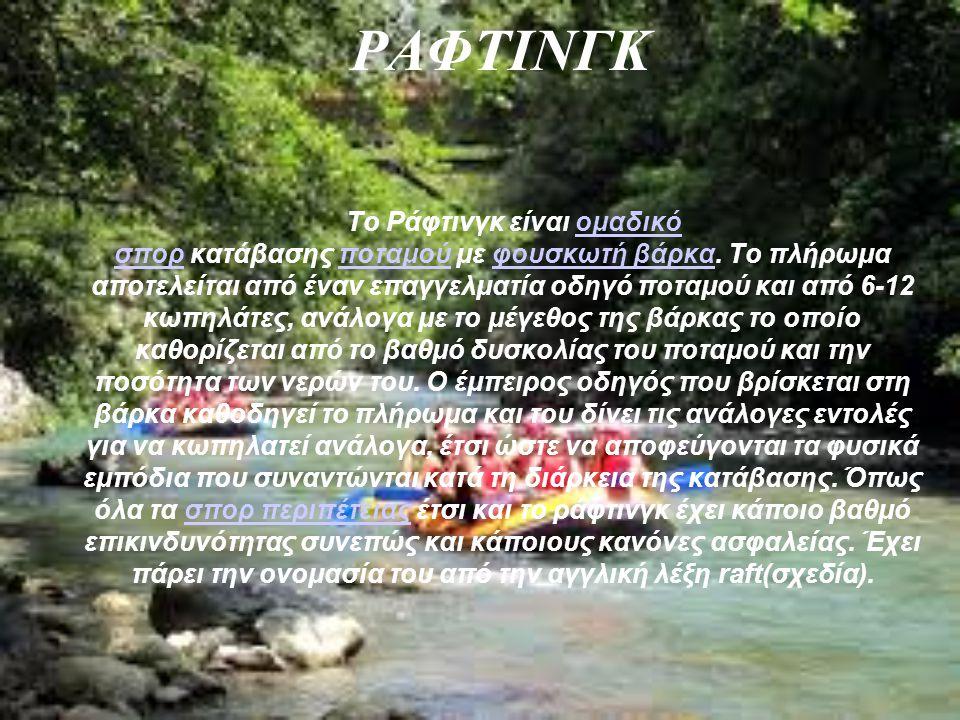ΚΑΝΟΕ ΚΑΓΙΑΚ Το κανόε καγιάκ είναι ναυτικό άθλημα που διεξάγεται σε λίμνη, ποτάμι ή κωπηλατοδρόμιο με δύο τύπους σκαφών: κανόε (canoe) και καγιάκ (kayak), στα οποία αγωνίζονται ένας, δύο ή τέσσερις αθλητές.