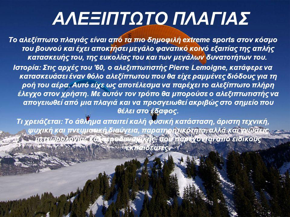 ΑΛΕΞΙΠΤΩΤΟ ΠΛΑΓΙΑΣ Το αλεξίπτωτο πλαγιάς είναι από τα πιο δημοφιλή extreme sports στον κόσμο του βουνού και έχει αποκτήσει μεγάλο φανατικό κοινό εξαιτίας της απλής κατασκευής του, της ευκολίας του και των μεγάλων δυνατοτήτων του.