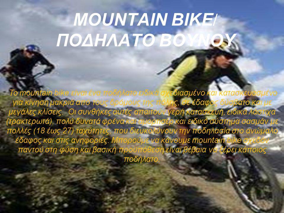MOUNTAIN BIKE / ΠΟΔΗΛΑΤΟ ΒΟΥΝΟΥ Το mountain bike είναι ένα ποδήλατο ειδικά σχεδιασμένο και κατασκευασμένο για κίνηση μακριά από τους δρόμους της πόλης, σε έδαφος δύσβατο και με μεγάλες κλίσεις.