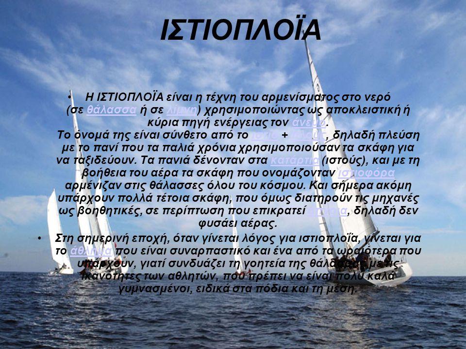 ΙΣΤΙΟΠΛΟΪΑ Η ΙΣΤΙΟΠΛΟΪΑ είναι η τέχνη του αρμενίσματος στο νερό (σε θάλασσα ή σε λίμνη) χρησιμοποιώντας ως αποκλειστική ή κύρια πηγή ενέργειας τον άνεμο.