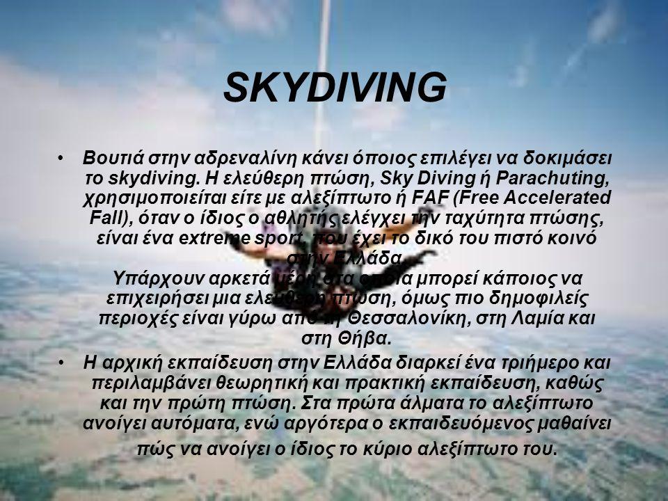 SKYDIVING Βουτιά στην αδρεναλίνη κάνει όποιος επιλέγει να δοκιμάσει το skydiving.