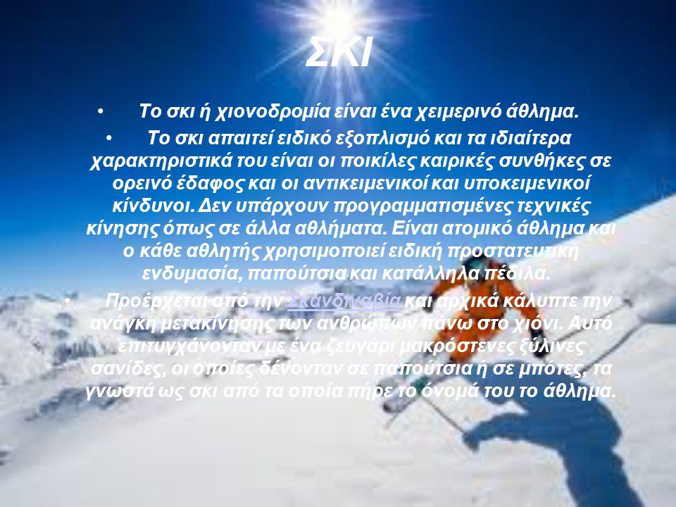 ΣΚΙ Το σκι ή χιονοδρομία είναι ένα χειμερινό άθλημα.