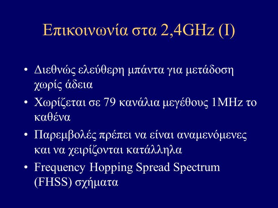 Επικοινωνία στα 2,4GHz (I) Διεθνώς ελεύθερη μπάντα για μετάδοση χωρίς άδεια Χωρίζεται σε 79 κανάλια μεγέθους 1MHz το καθένα Παρεμβολές πρέπει να είναι αναμενόμενες και να χειρίζονται κατάλληλα Frequency Ηopping Spread Spectrum (FHSS) σχήματα