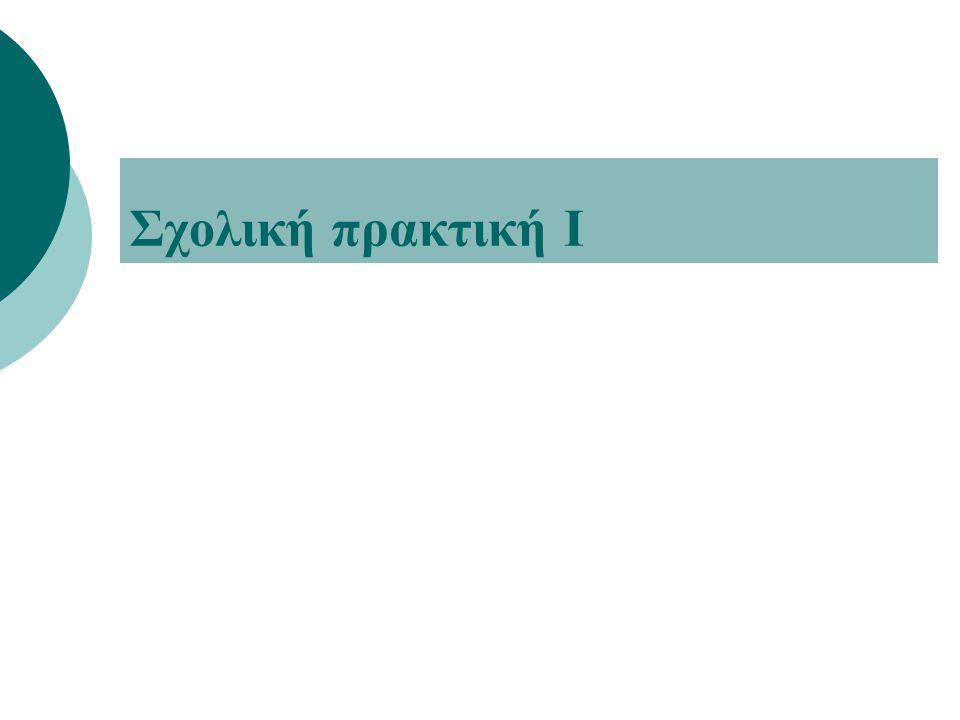Παράδειγμα από τα Μαθηματικά (Διδάσκοντας τον πολλαπλασιασμό μέσω της μουσικής)  Πολλαπλασιασμός του δύο Πολλαπλασιασμός του δύο