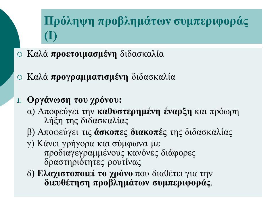 Πρόληψη προβλημάτων συμπεριφοράς (Ι)  Καλά προετοιμασμένη διδασκαλία  Καλά προγραμματισμένη διδασκαλία 1. Οργάνωση του χρόνου: α) Αποφεύγει την καθυ