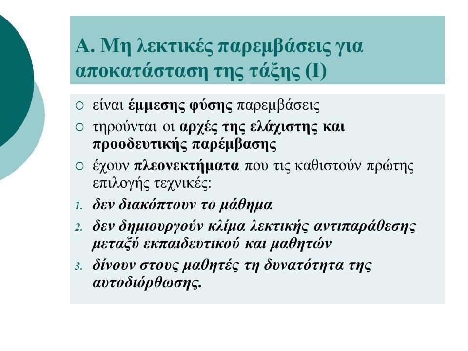 Α. Μη λεκτικές παρεμβάσεις για αποκατάσταση της τάξης (Ι)  είναι έμμεσης φύσης παρεμβάσεις  τηρούνται οι αρχές της ελάχιστης και προοδευτικής παρέμβ