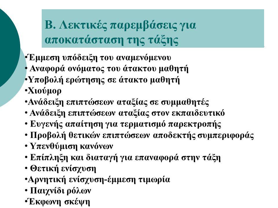 Β. Λεκτικές παρεμβάσεις για αποκατάσταση της τάξης Έμμεση υπόδειξη του αναμενόμενου Αναφορά ονόματος του άτακτου μαθητή Υποβολή ερώτησης σε άτακτο μαθ