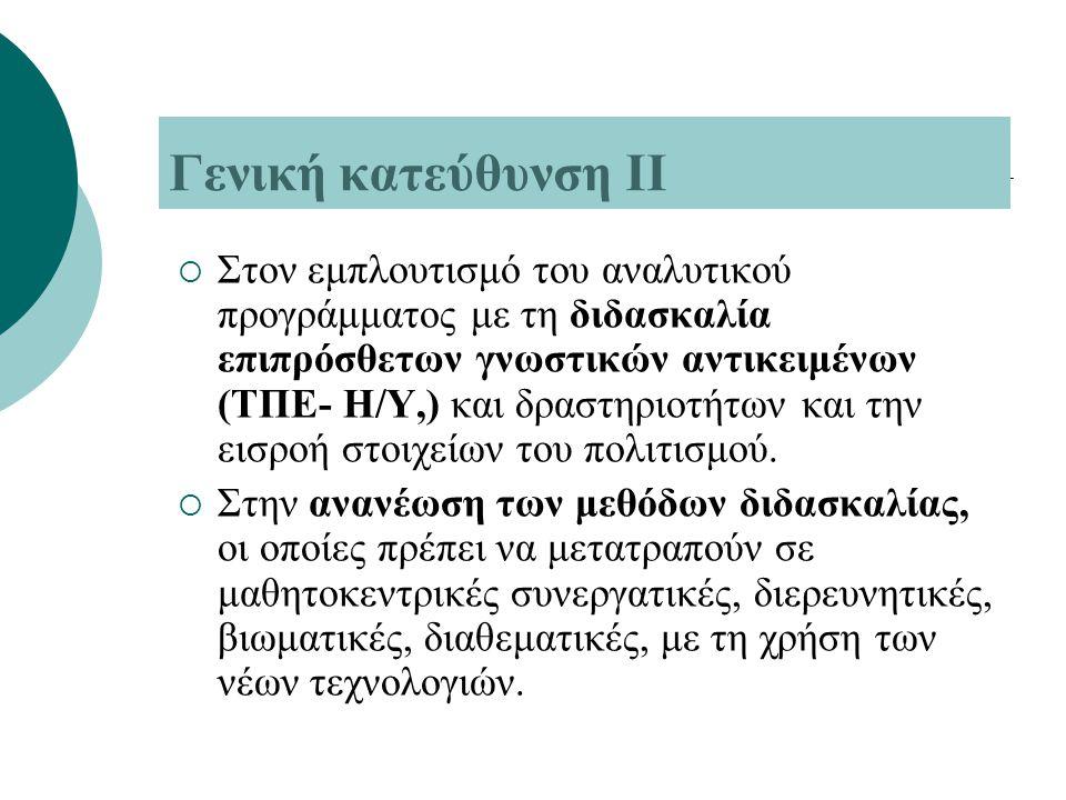 Γενική κατεύθυνση ΙΙ  Στον εμπλουτισμό του αναλυτικού προγράμματος με τη διδασκαλία επιπρόσθετων γνωστικών αντικειμένων (ΤΠΕ- Η/Υ,) και δραστηριοτήτω