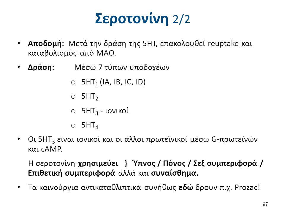 Σεροτονίνη 2/2 Αποδομή: Μετά την δράση της 5HT, επακολουθεί reuptake και καταβολισμός από MΑΟ. Δράση: Μέσω 7 τύπων υποδοχέων o 5ΗΤ 1 (ΙΑ, ΙΒ, IC, ID)