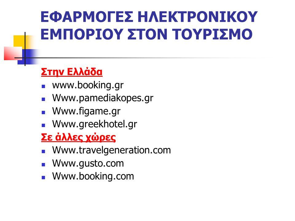 ΕΦΑΡΜΟΓΕΣ ΗΛΕΚΤΡΟΝΙΚΟΥ ΕΜΠΟΡΙΟΥ ΣΤΟΝ ΤΟΥΡΙΣΜΟ Στην Ελλάδα www.booking.gr Www.pamediakopes.gr Www.figame.gr Www.greekhotel.gr Σε άλλες χώρες Www.travelgeneration.com Www.gusto.com Www.booking.com