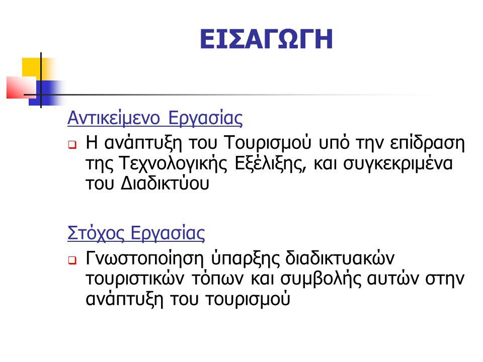 Ο ΤΟΥΡΙΣΜΟΣ Ο τουρισμός σήμερα είναι ο δυναμικότερα αναπτυσσόμενος τομέας τόσο της ελληνικής οικονομίας όσο και της παγκόσμιας Κάποιοι θα λέγαμε πως δεν είναι αποκλειστικά οικονομική δραστηριότητα, αλλά αποτελεί δικαίωμα και τρόπο ζωής των ανθρώπων και συμβάλει στην ψυχολογική ισορροπία αυτών