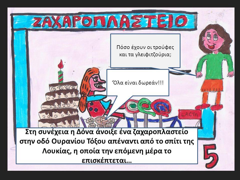 Πόσο έχουν οι τρούφες και τα γλειφιτζούρια; 'Όλα είναι δωρεάν!!! Στη συνέχεια η Δόνα άνοιξε ένα ζαχαροπλαστείο στην οδό Ουρανίου Τόξου απέναντι από το