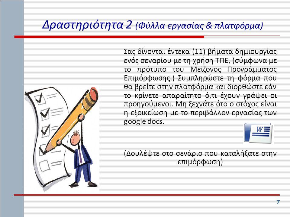 7 Δραστηριότητα 2 (Φύλλα εργασίας & πλατφόρμα) Σας δίνονται έντεκα (11) βήματα δημιουργίας ενός σεναρίου με τη χρήση ΤΠΕ, (σύμφωνα με το πρότυπο του Μ