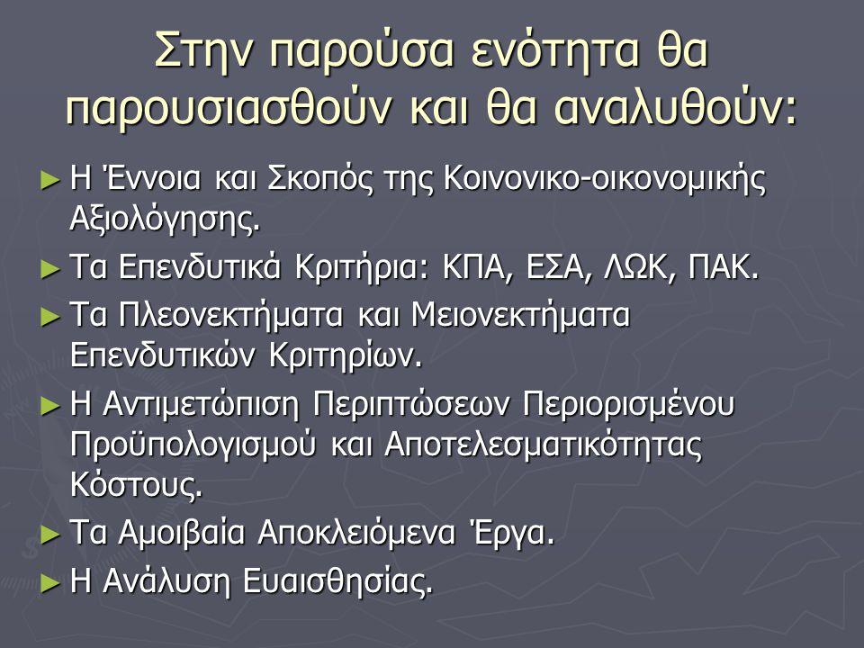 Στην παρούσα ενότητα θα παρουσιασθούν και θα αναλυθούν: ► Η Έννοια και Σκοπός της Κοινονικο-οικονομικής Αξιολόγησης.