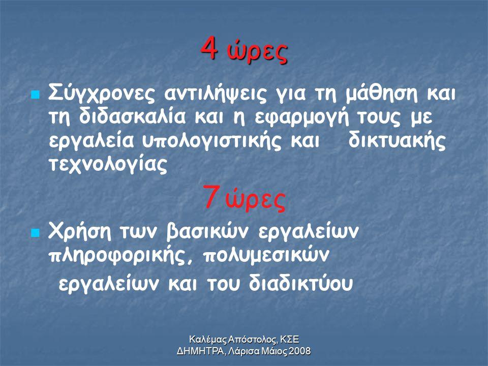 Καλέμας Απόστολος, ΚΣΕ ΔΗΜΗΤΡΑ, Λάρισα Μάιος 2008 4 ώρες Σύγχρονες αντιλήψεις για τη μάθηση και τη διδασκαλία και η εφαρμογή τους με εργαλεία υπολογιστικής και δικτυακής τεχνολογίας 7 ώρες Χρήση των βασικών εργαλείων πληροφορικής, πολυμεσικών εργαλείων και του διαδικτύου