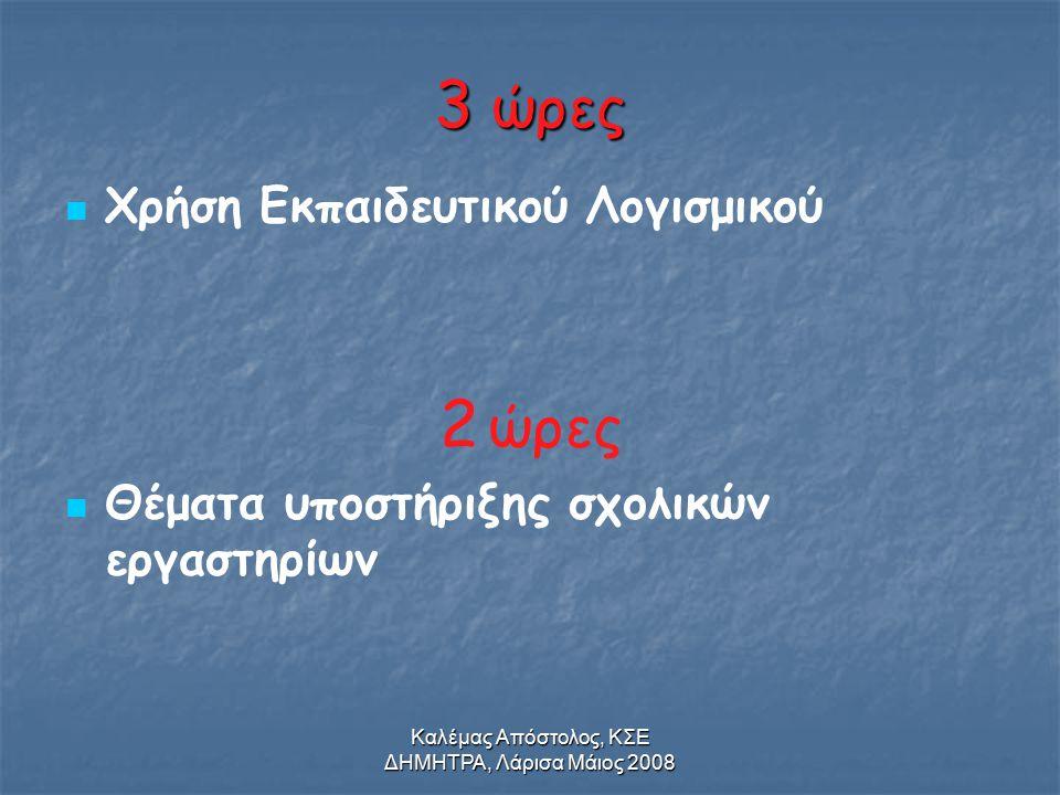 Καλέμας Απόστολος, ΚΣΕ ΔΗΜΗΤΡΑ, Λάρισα Μάιος 2008 3 ώρες Χρήση Εκπαιδευτικού Λογισμικού 2 ώρες Θέματα υποστήριξης σχολικών εργαστηρίων