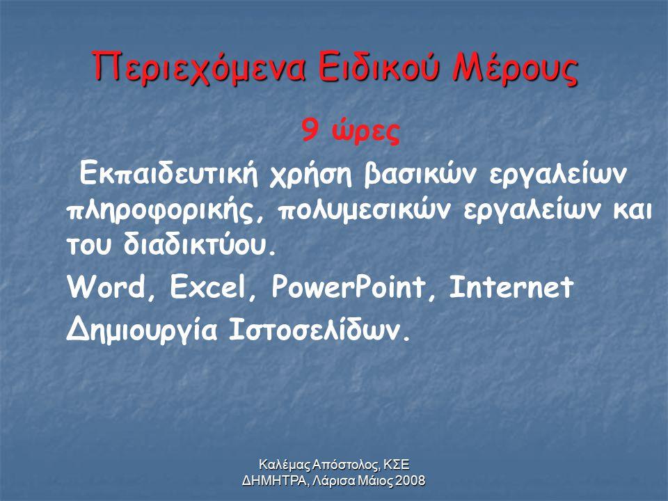 Καλέμας Απόστολος, ΚΣΕ ΔΗΜΗΤΡΑ, Λάρισα Μάιος 2008 Περιεχόμενα Ειδικού Μέρους 9 ώρες Εκπαιδευτική χρήση βασικών εργαλείων πληροφορικής, πολυμεσικών εργαλείων και του διαδικτύου.