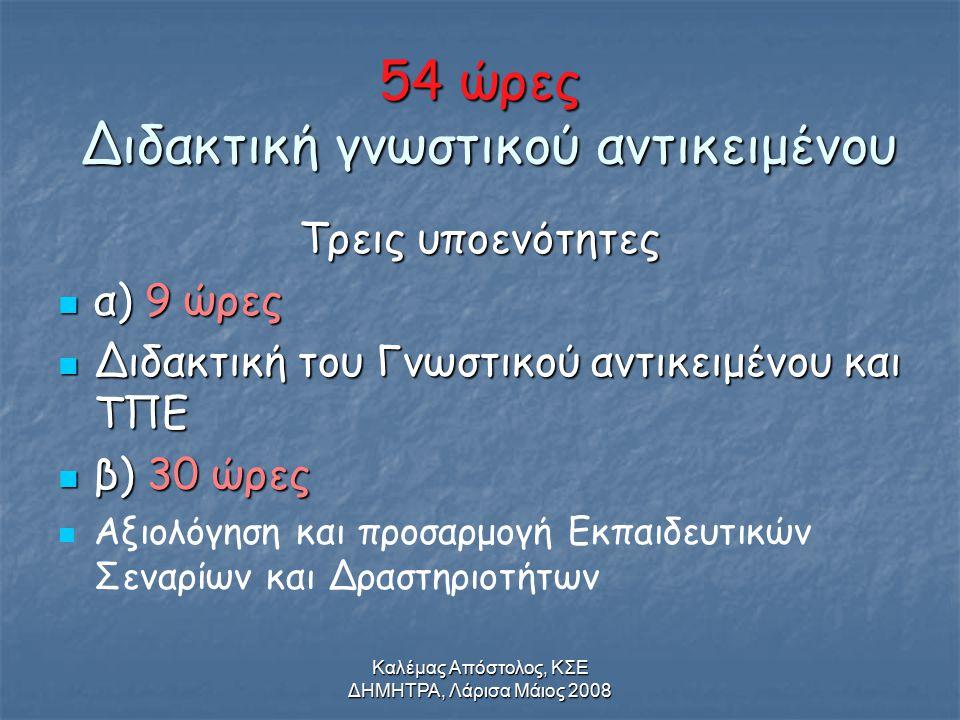 Καλέμας Απόστολος, ΚΣΕ ΔΗΜΗΤΡΑ, Λάρισα Μάιος 2008 54 ώρες Διδακτική γνωστικού αντικειμένου Τρεις υποενότητες α) 9 ώρες α) 9 ώρες Διδακτική του Γνωστικού αντικειμένου και ΤΠΕ Διδακτική του Γνωστικού αντικειμένου και ΤΠΕ β) 30 ώρες β) 30 ώρες Αξιολόγηση και προσαρμογή Εκπαιδευτικών Σεναρίων και Δραστηριοτήτων