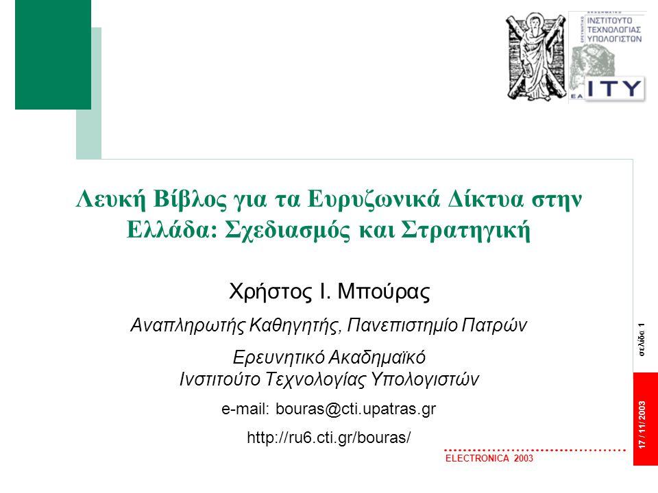 σελίδα 1 17 / 11/ 2003 ELECTRONICA 2003 Λευκή Βίβλος για τα Ευρυζωνικά Δίκτυα στην Ελλάδα: Σχεδιασμός και Στρατηγική Χρήστος Ι.