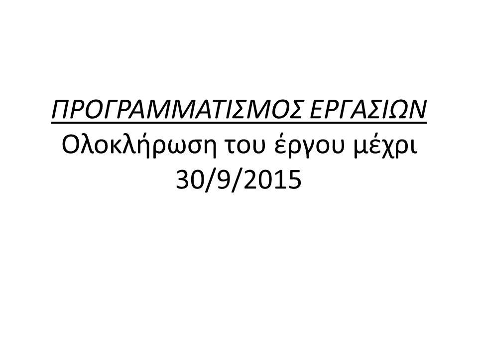 ΠΡΟΓΡΑΜΜΑΤΙΣΜΟΣ ΕΡΓΑΣΙΩΝ Ολοκλήρωση του έργου μέχρι 30/9/2015