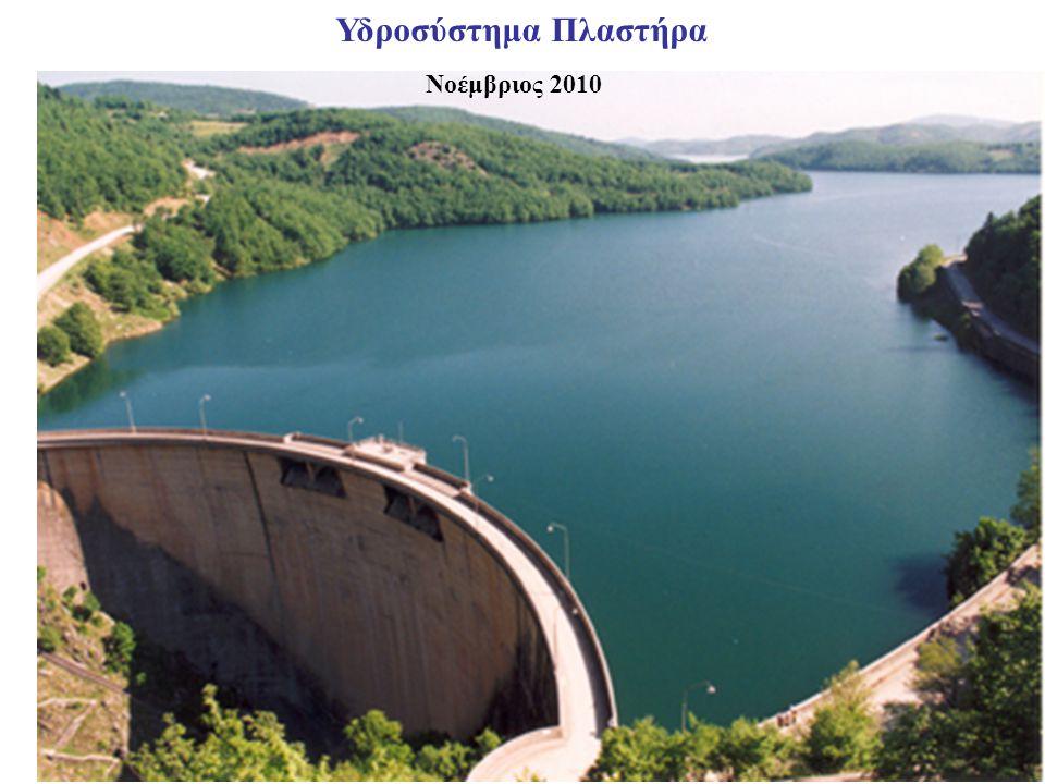 Ο ανταγωνισµός παραγωγής ενέργειας και άρδευσης Ο υδροηλεκτρικός σταθµός (ΥΗΣ) της λίµνης, συμβάλλει στο ενεργειακό δίκτυο της ∆ΕΗ µε ισχύ 130 MW.