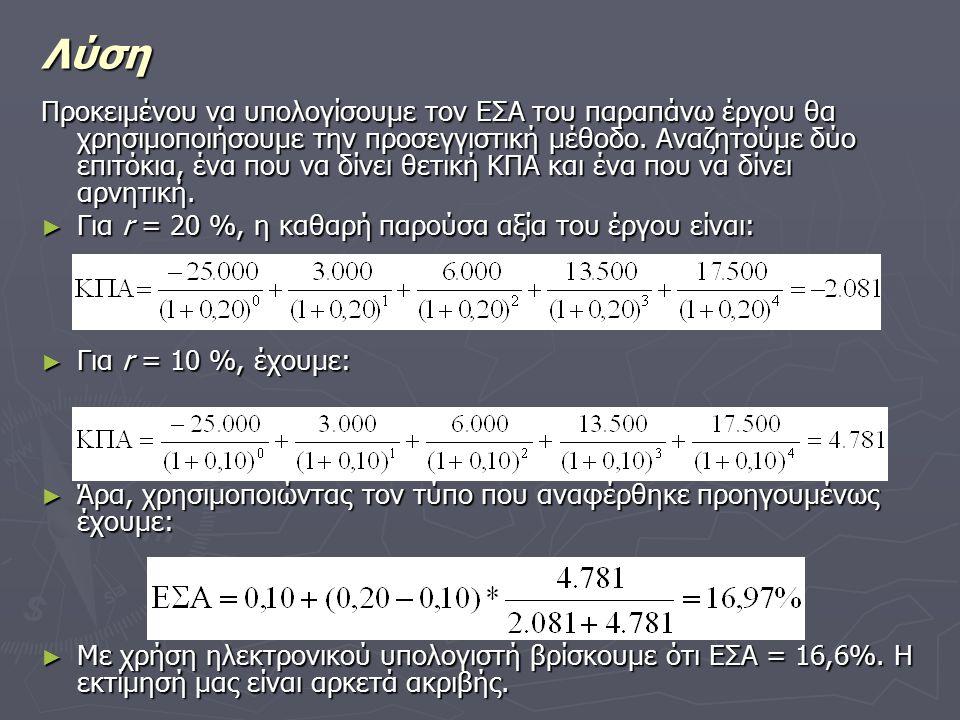 Λύση Προκειμένου να υπολογίσουμε τον ΕΣΑ του παραπάνω έργου θα χρησιμοποιήσουμε την προσεγγιστική μέθοδο.
