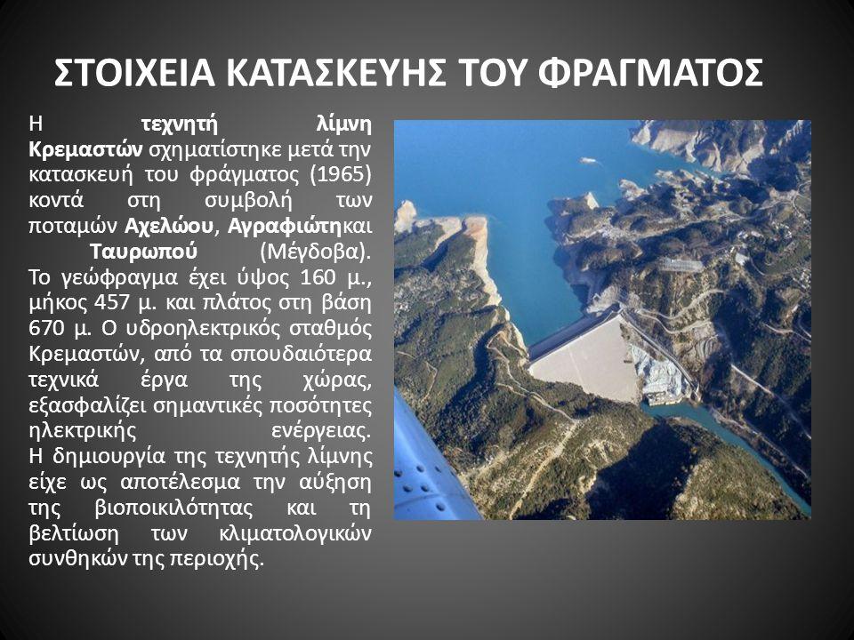 ΣΤΟΙΧΕΙΑ ΚΑΤΑΣΚΕΥΗΣ ΤΟΥ ΦΡΑΓΜΑΤΟΣ Η τεχνητή λίμνη Κρεμαστών σχηματίστηκε μετά την κατασκευή του φράγματος (1965) κοντά στη συμβολή των ποταμών Αχελώου