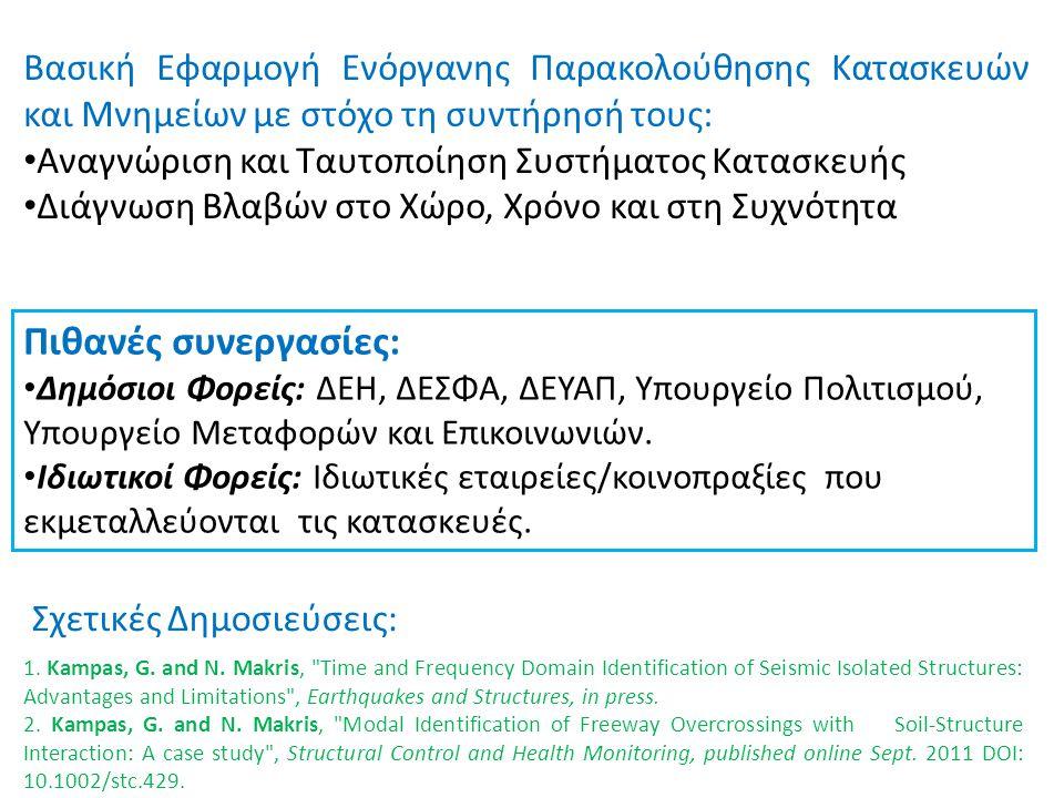 Βασική Εφαρμογή Ενόργανης Παρακολούθησης Κατασκευών και Μνημείων με στόχο τη συντήρησή τους: Αναγνώριση και Ταυτοποίηση Συστήματος Κατασκευής Διάγνωση Βλαβών στο Χώρο, Χρόνο και στη Συχνότητα Πιθανές συνεργασίες: Δημόσιοι Φορείς: ΔΕΗ, ΔΕΣΦΑ, ΔΕΥΑΠ, Υπουργείο Πολιτισμού, Υπουργείο Μεταφορών και Επικοινωνιών.