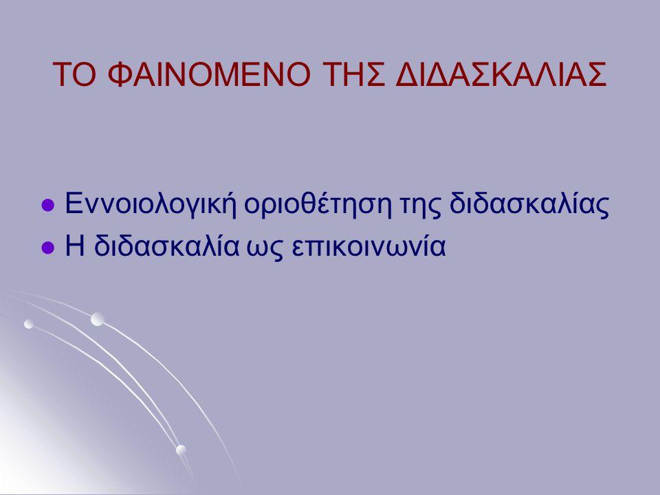 ΔΙΕΞΑΓΩΓΗ ΤΗΣ ΔΙΔΑΣΚΑΛΙΑΣ ΚΕΦΑΛΑΙΟ Γ΄