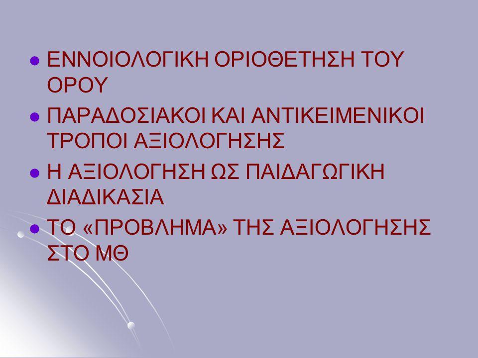 ΑΞΙΟΛΟΓΗΣΗ ΤΗΣ ΕΠΙΔΟΣΗΣ ΤΩΝ ΜΑΘΗΤΩΝ ΚΕΦΑΛΑΙΟ Δ΄