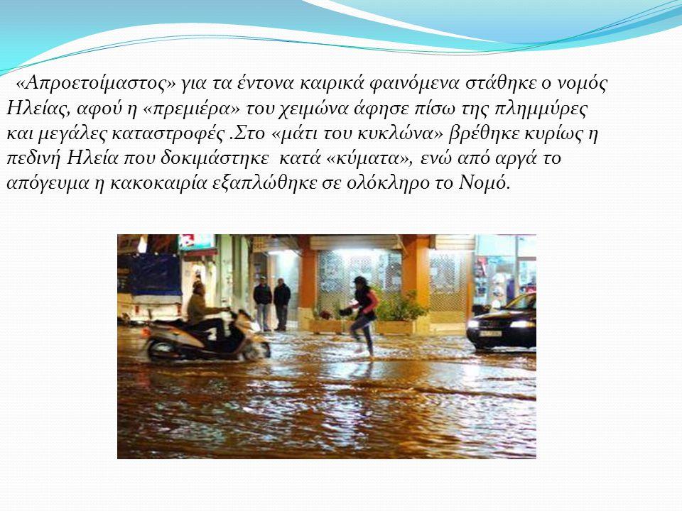 «Απροετοίμαστος» για τα έντονα καιρικά φαινόμενα στάθηκε ο νομός Ηλείας, αφού η «πρεμιέρα» του χειμώνα άφησε πίσω της πλημμύρες και μεγάλες καταστροφέ