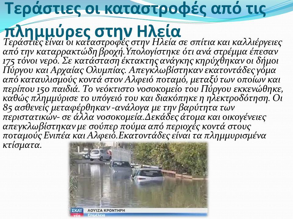 Τεράστιες οι καταστροφές από τις πλημμύρες στην Ηλεία Τεράστιες είναι οι καταστροφές στην Ηλεία σε σπίτια και καλλιέργειες από την καταρρακτώδη βροχή.