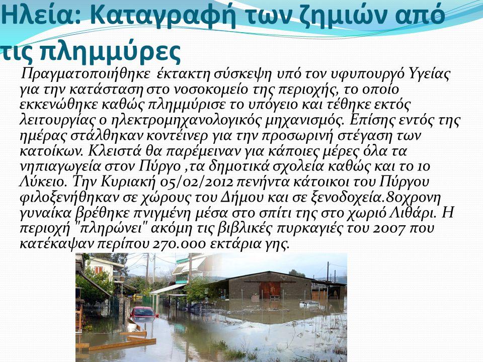 Ηλεία: Καταγραφή των ζημιών από τις πλημμύρες Πραγματοποιήθηκε έκτακτη σύσκεψη υπό τον υφυπουργό Υγείας για την κατάσταση στο νοσοκομείο της περιοχής,