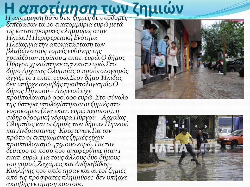 Η αποτίμηση των ζημιών Η αποτίμηση μόνο στις ζημιές σε υποδομές ξεπέρασαν τα 20 εκατομμύρια ευρώ μετά τις καταστροφικές πλημμύρες στην Ηλεία.Η Περιφερ