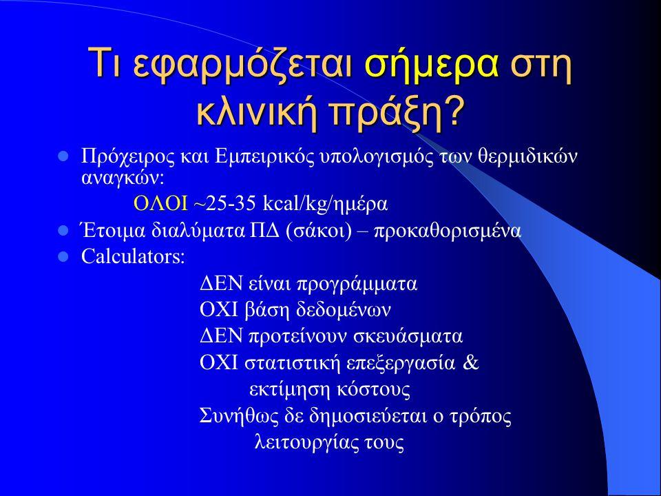 ΥΔΑΤΑΝΘΡΑΚΕΣ/ΛΙΠΗ Πρόταση για επιθυμητή αναλογία Υ/Ν-Λιπών αναλόγως της κλινικής κατάστασης του ασθενούς με δυνατότητα τροποποίησης Υπολογισμός ποσότητας και θερμίδων NPC =ΤΕΕ-πρωτεϊνικές θερμίδες (Ε.Α Υ/Ν) * Υπολογιζόμενες NPC=……….