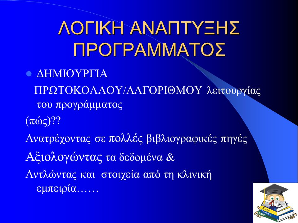 ΛΟΓΙΚΗ ΑΝΑΠΤΥΞΗΣ ΠΡΟΓΡΑΜΜΑΤΟΣ ΔΗΜΙΟΥΡΓΙΑ ΠΡΩΤΟΚΟΛΛΟΥ/ΑΛΓΟΡΙΘΜΟΥ λειτουργίας του προγράμματος (πώς)?.