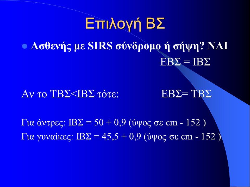 Επιλογή ΒΣ Ασθενής με SIRS σύνδρομο ή σήψη.