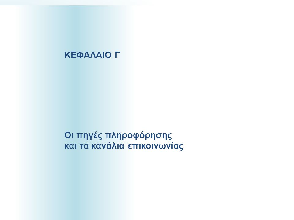 ΚΕΦΑΛΑΙΟ Γ Οι πηγές πληροφόρησης και τα κανάλια επικοινωνίας