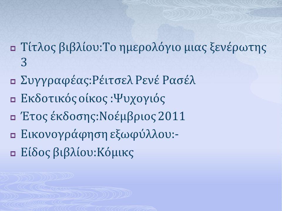 ΤΤίτλος βιβλίου:Το ημερολόγιο μιας ξενέρωτης 3 ΣΣυγγραφέας:Ρέιτσελ Ρενέ Ρασέλ ΕΕκδοτικός οίκος :Ψυχογιός ΈΈτος έκδοσης:Νοέμβριος 2011 ΕΕικον