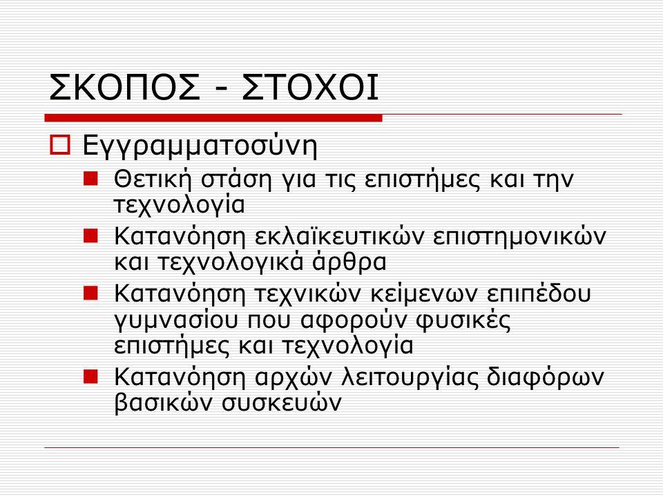 ΔΥΝΑΜΕΙΣ  Β. Μανουσέλης, Κ. Χαλκιά
