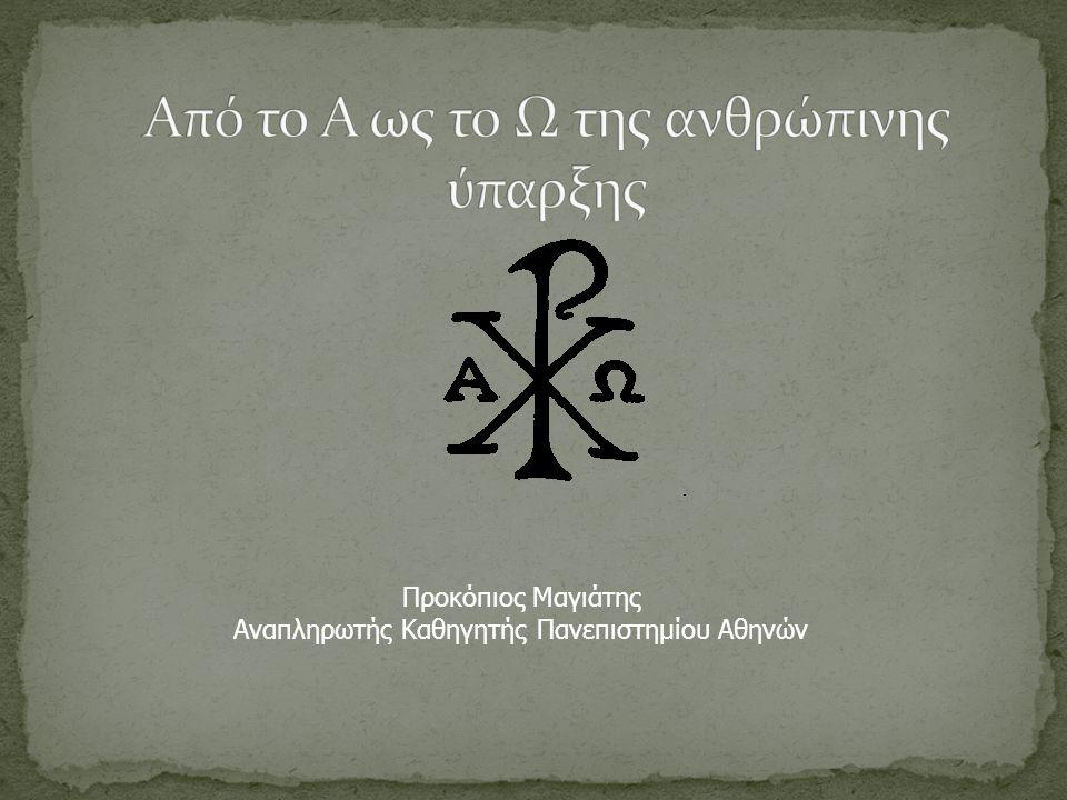 Προκόπιος Μαγιάτης Αναπληρωτής Καθηγητής Πανεπιστημίου Αθηνών