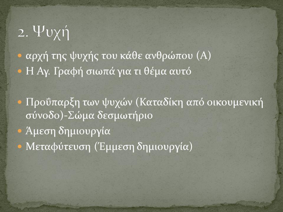 αρχή της ψυχής του κάθε ανθρώπου (Α) Η Αγ.