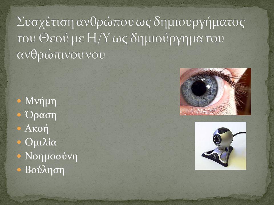 Μνήμη Όραση Ακοή Ομιλία Νοημοσύνη Βούληση